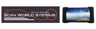 コンピューター診断システム スキャンワールドシステム